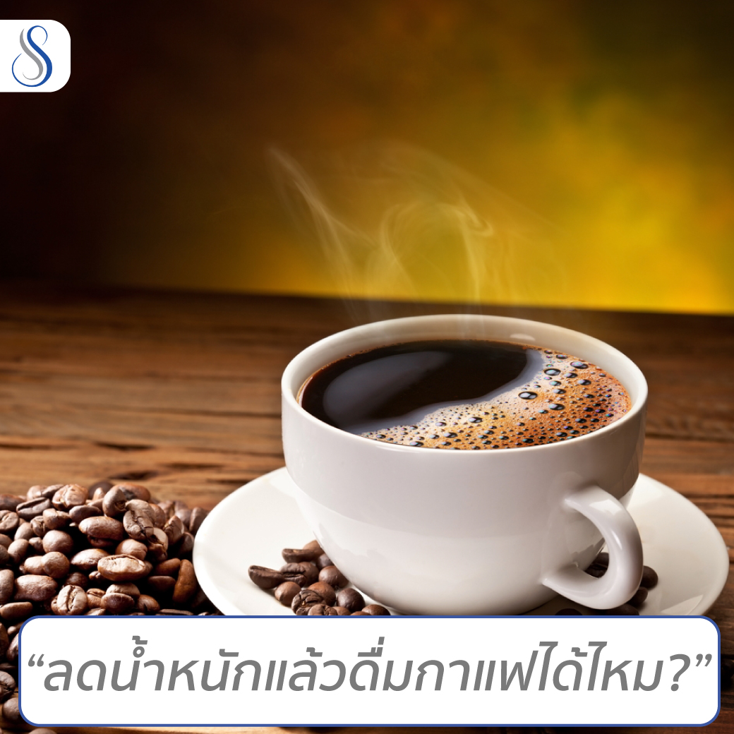 ลดน้ำหนักแล้วดื่มกาแฟได้ไหม
