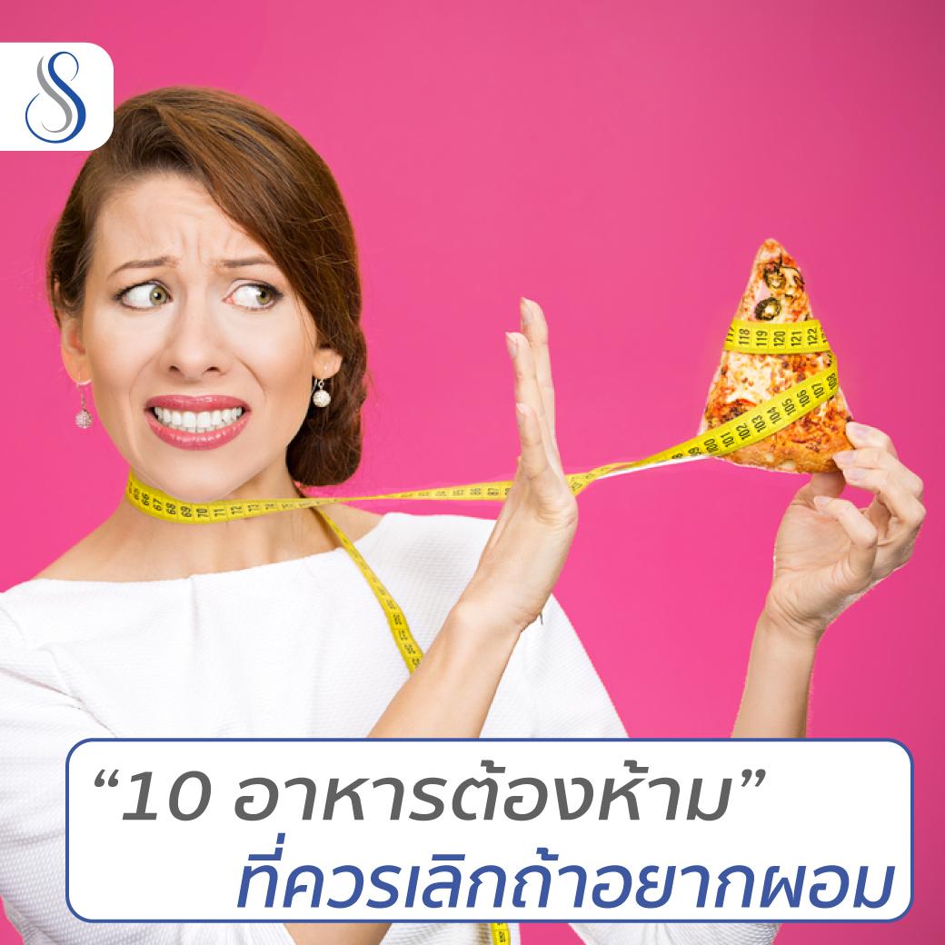10 อาหารต้องห้าม ควรเลิกถ้าอยากผอม