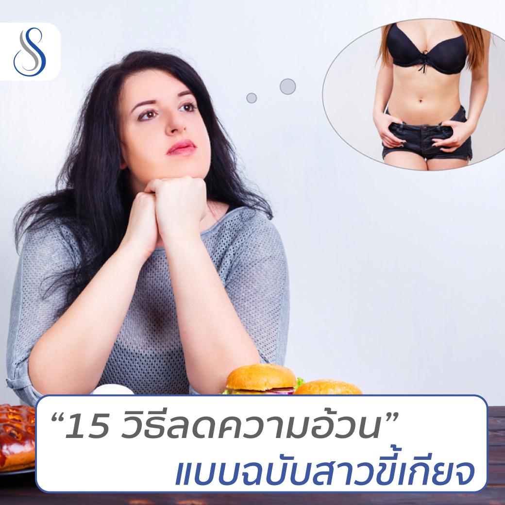 15 วิธีลดความอ้วน แบบฉบับสาวขี้เกียจ