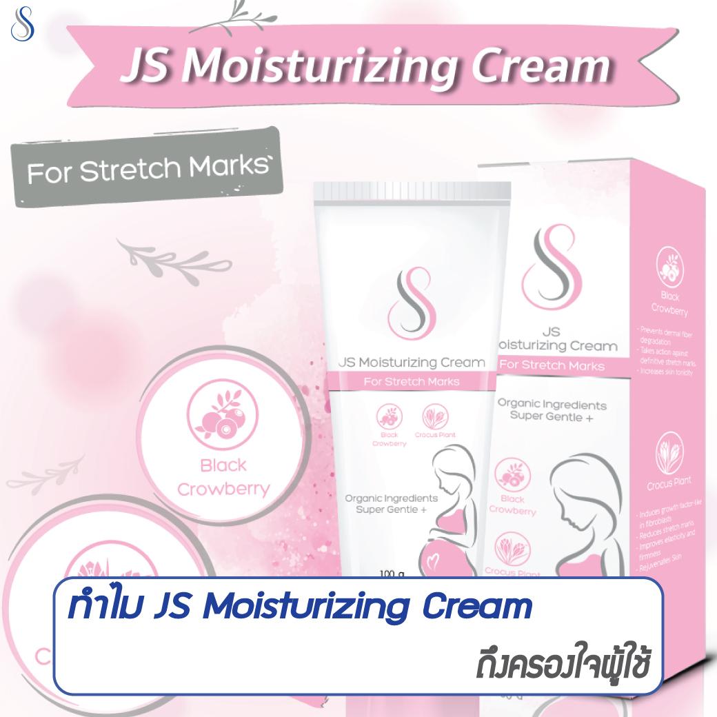 ทำไม JS Moisturizing Cream ถึงครองใจผู้ใช้